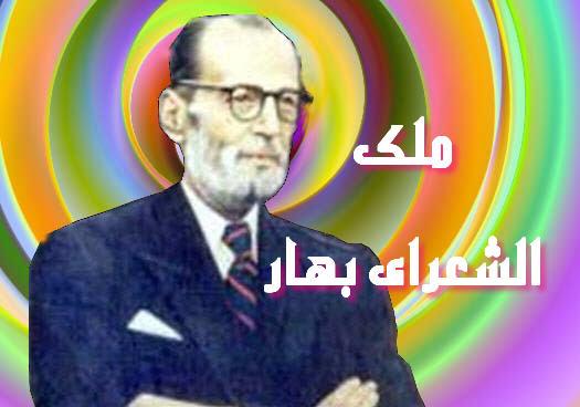 ملک الشعرا بهار5