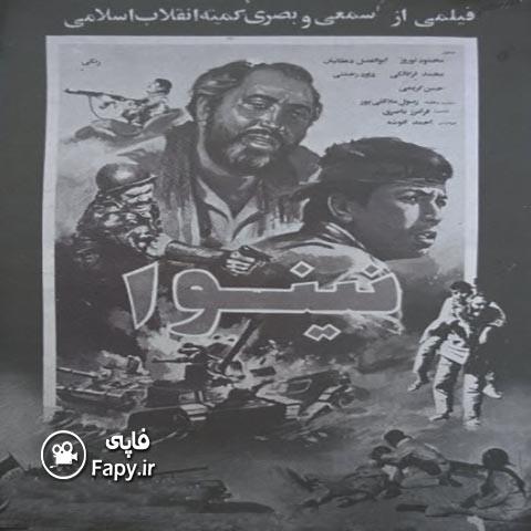 دانلود فیلم ایرانی نینوا محصول 1362