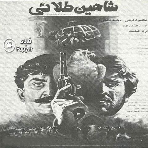 دانلود فیلم ایرانی شاهین طلایی محصول 1372