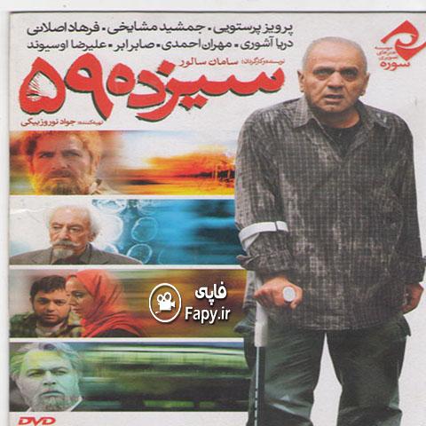 دانلود فیلم ایرانی سیزده 59 محصول 1389