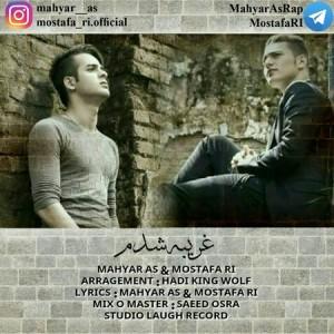 Mahyar As & Mostafa RI - Gharibe Shodam