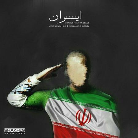 دانلود آهنگ ایران از سان بوی و عرفان شادی