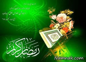 دعای مخصوص روز چهاردهم ماه مبارک رمضان همراه با ترجمه