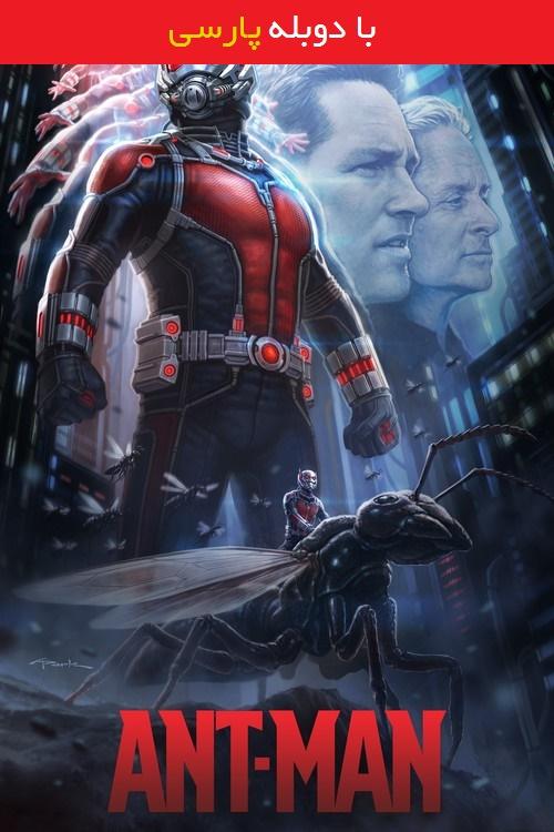 دانلود رایگان فیلم مرد مورچه ای با دوبله فارسی Ant-Man 2015