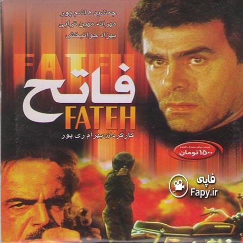 دانلود فیلم ایرانی فاتح محصول 1374