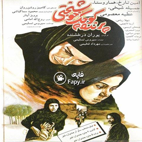 دانلود فیلم ایرانی پرنده کوچک خوشبختی محصول 1366