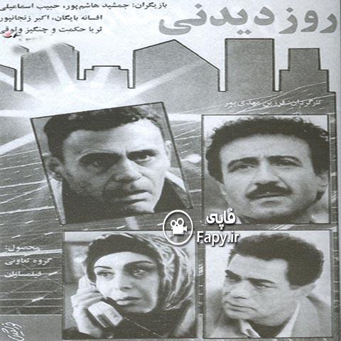 دانلود فیلم ایرانی روز دیدنی محصول 1373