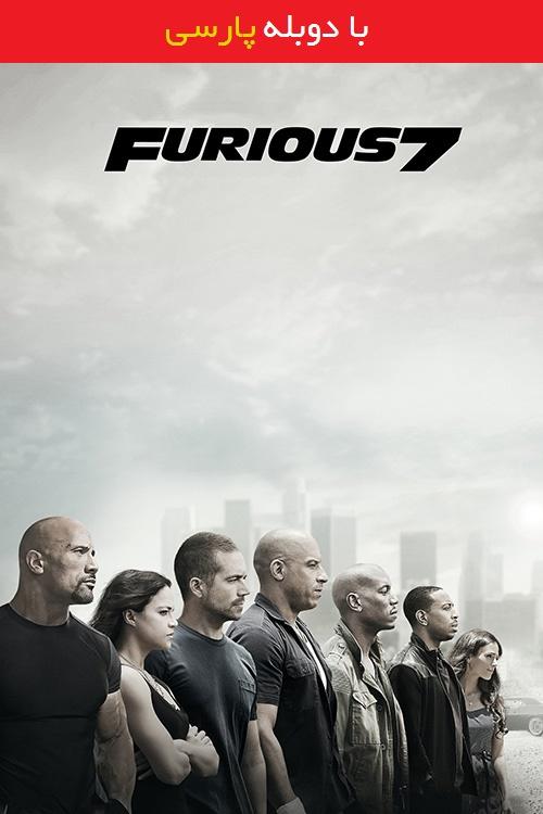 دانلود رایگان دوبله فارسی فیلم سریع و خشن 7 Furious 7 2015