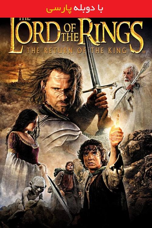 دانلود فیلم ارباب حلقه ها 3 با دوبله فارسی The Lord of the Rings: The Return of the King 2003