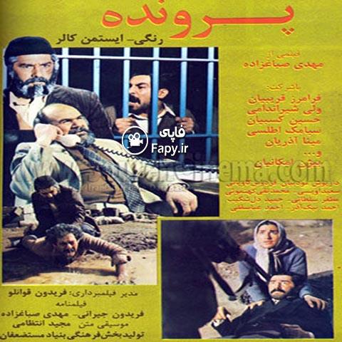 دانلود فیلم ایرانی پرونده محصول 1362