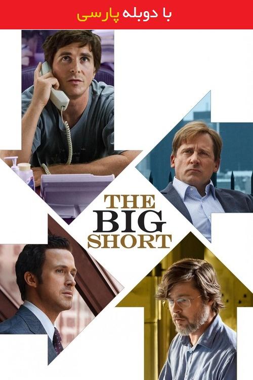 دانلود رایگان دوبله فارسی فیلم رکود بزرگ The Big Short 2015