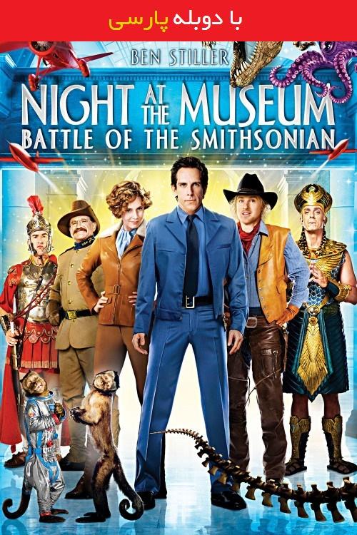 دانلود فیلم شب در موزه 2 با دوبله فارسی Night at the Museum: Battle of the Smithsonian 2009
