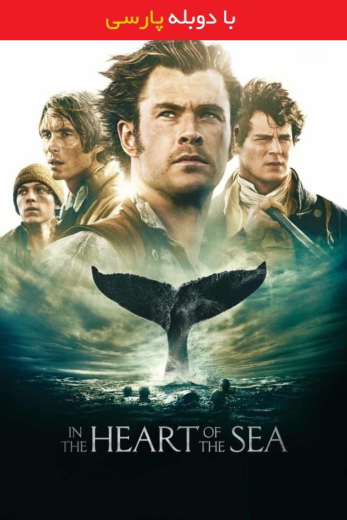دانلود رایگان دوبله فارسی فیلم در دل دریا In the Heart of the Sea 2015