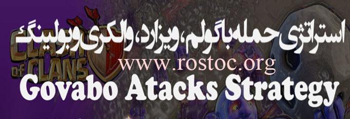 استراتژی حمله با Govabo