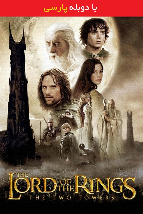 دانلود فیلم ارباب حلقه ها 2 با دوبله فارسی The Lord of the Rings: The Two Towers 2002