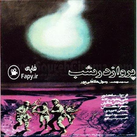 دانلود رایگان فیلم ایرانی پرواز در شب 1365