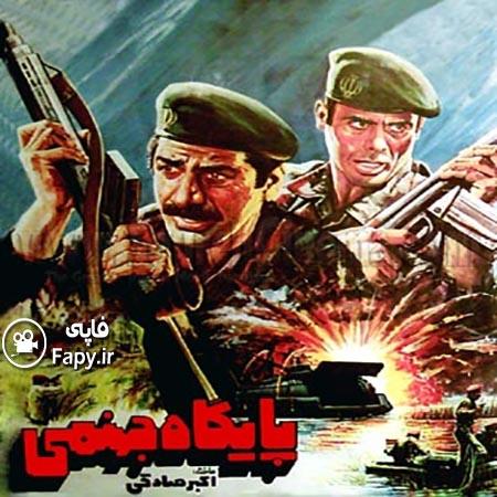 دانلود رایگان فیلم سینمائی پایگاه جهنمی 1363