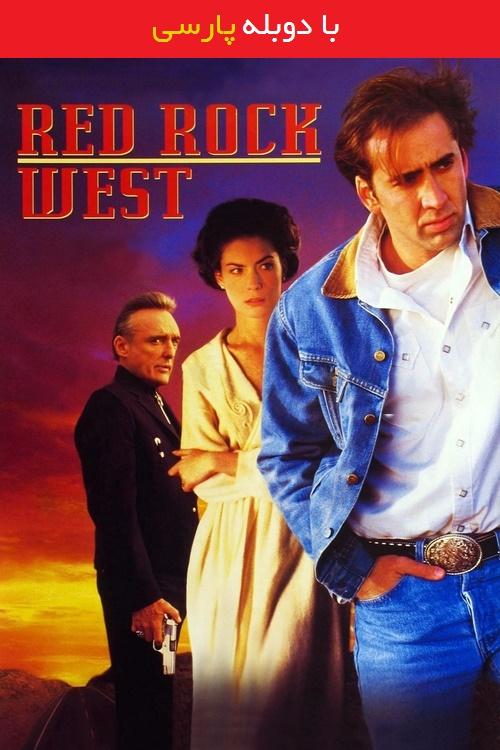 دانلود رایگان دوبله فارسی فیلم غرب رد راک Red Rock West 1993