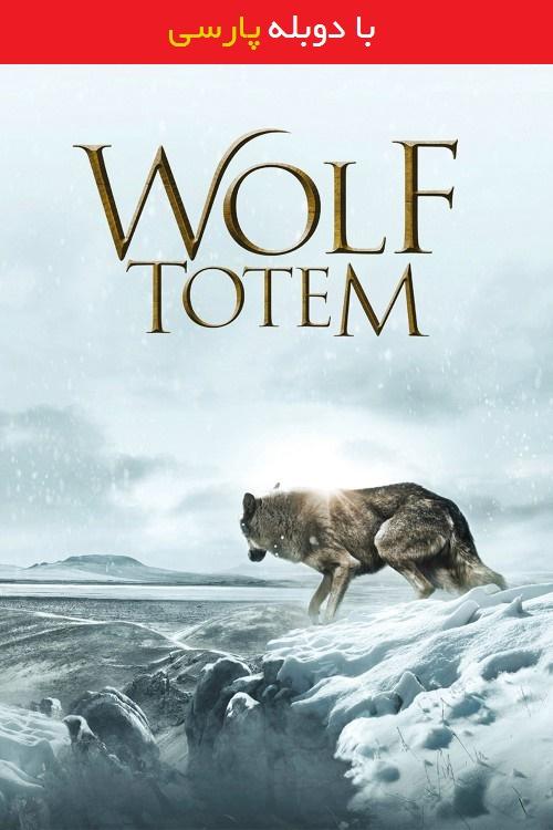 دانلود رایگان دوبله فارسی فیلم حامی گرگ Wolf Totem 2015