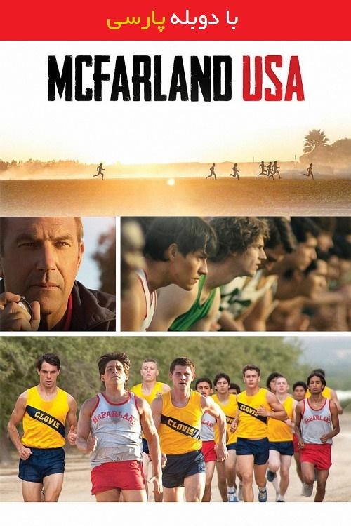 دانلود رایگان دوبله فارسی فیلم مک فارلند McFarland, USA 2015