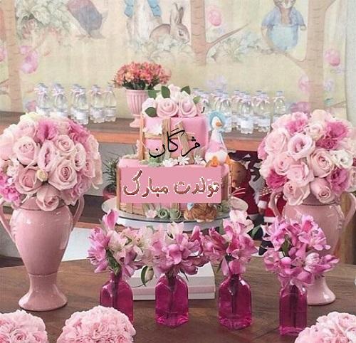 کیک با نام مهسا کیک تولد با اسم مژگان