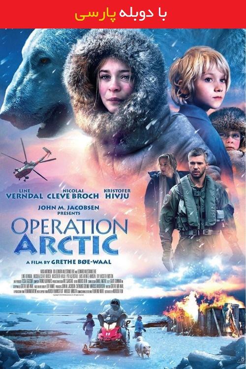 دانلود رایگان دوبله فارسی فیلم عملیات قطب شمال Operation Arctic 2014