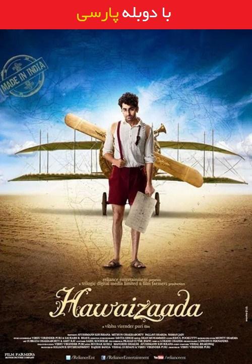 دانلود رایگان دوبله فارسی فیلم پرواز Hawaizaada 2015