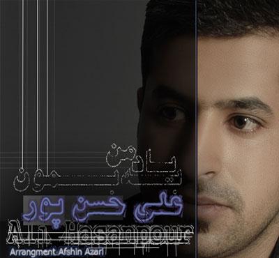 دانلود آهنگ به یاد من بمون از علی حسن پور