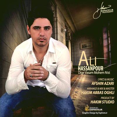 دانلود آهنگ دیگه واسم مهم نیست از علی حسن پور