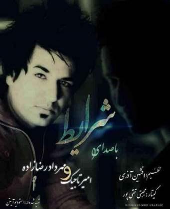 دانلود آهنگ شرایط از امیر تاجیک و مهرداد رضا زاده