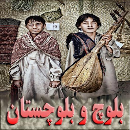 برنامه بلوچ و بلوچستان baloch & balochestan
