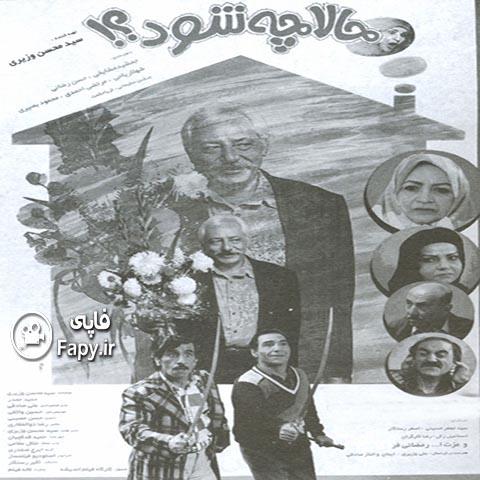 دانلود فیلم ایرانی حالا چه شود محصول 1373