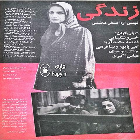 دانلود فیلم ایرانی زندگی محصول 1376