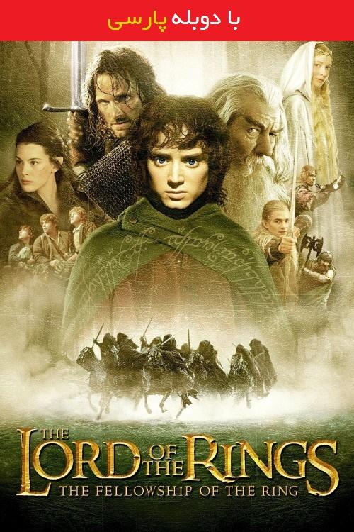 دانلود فیلم ارباب حلقه ها 1 با دوبله فارسی The Lord of the Rings: The Fellowship of the Ring 2001