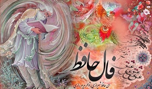 دیوان حافظ_قصاید