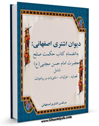 دیوان اشتری اصفهانی_ب2