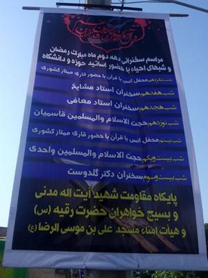 برنامه دهه دوم ماه رمضان