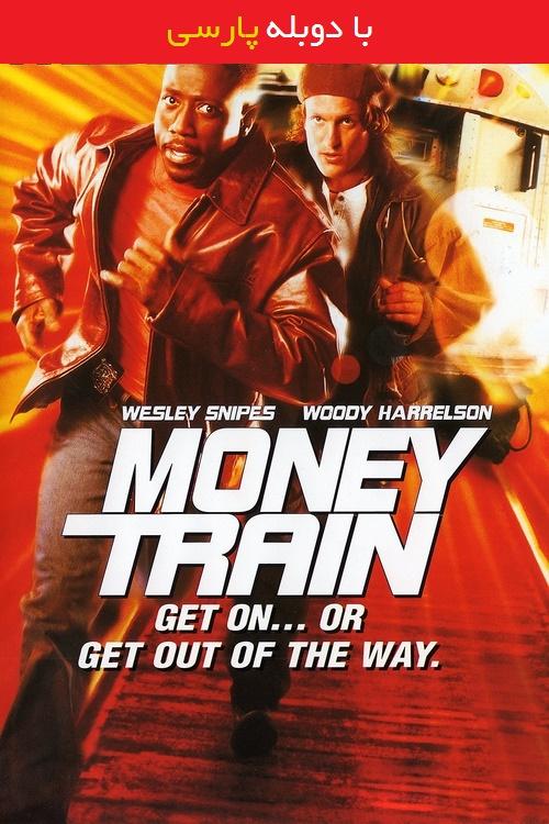 دانلود رایگان دوبله فارسی فیلم قطار پول Money Train 1995