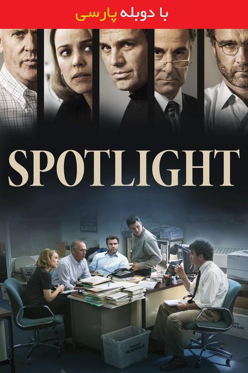 دانلود رایگان دوبله فارسی فیلم افشاگر Spotlight 2015