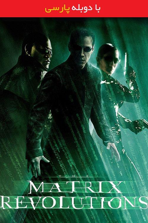 دانلود فیلم ماتریکس 3 با دوبله فارسی The Matrix Revolutions 2003