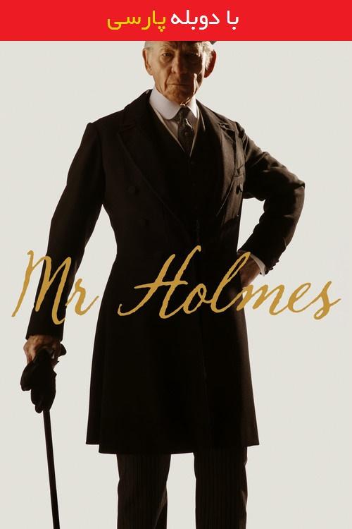 دانلود رایگان دوبله فارسی فیلم آقای هلمز Mr. Holmes 2015