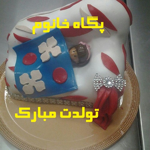 کیک با نام مهسا کیک تولد با اسم پگاه
