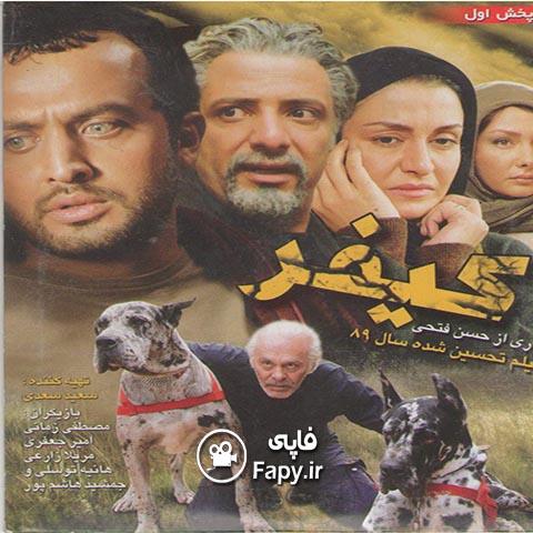 دانلود فیلم ایرانی کیفر محصول 1388