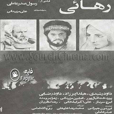 دانلود فیلم ایرانی رهایی محصول 1361