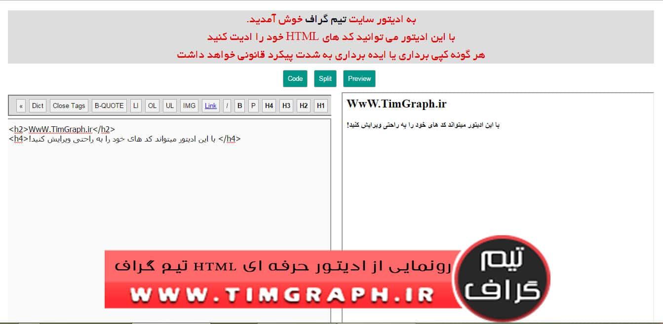 رونمایی از ادیتور حرفه ای HTML تیم گراف