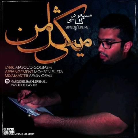 دانلود آهنگ جدید مسعود گلباشی به نام یکی مثل من