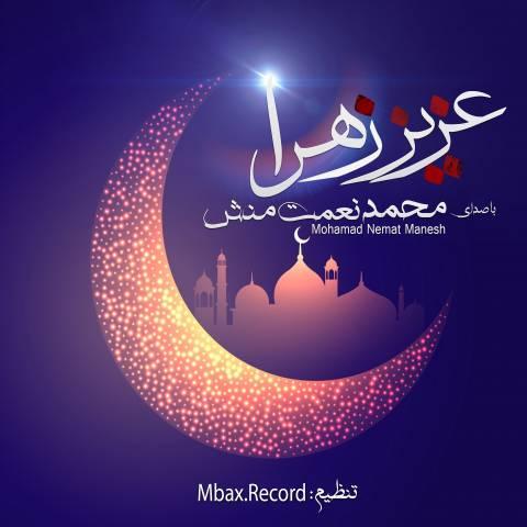 دانلود آهنگ جدید محمد نعمت منش به نام عزیز زهرا