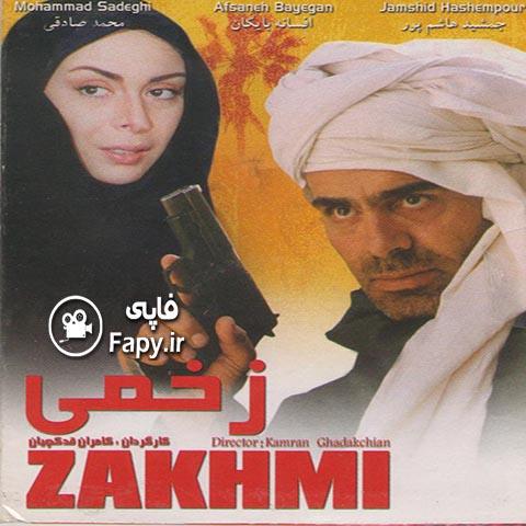 دانلود فیلم ایرانی زخمی با بازی جمشید هاشمپور