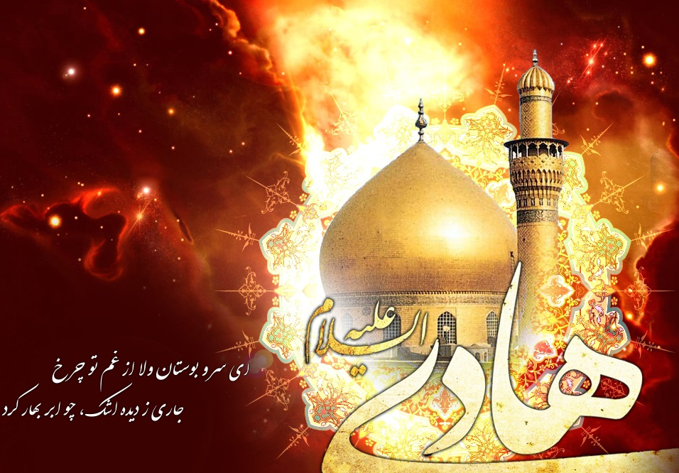 زندگانی امام علی الهادی علیه السلام2