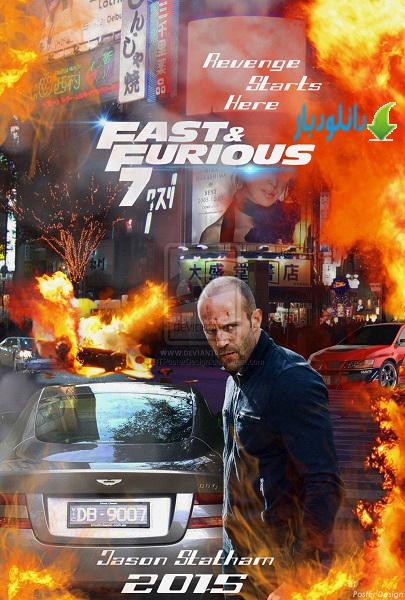 فیلم سینمایی سریع و خشن 7-Fast & Furious 7 2015+دانلود